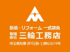 新築リフォーム・外壁塗装の事なら埼玉県三芳町の三輪工務店へ